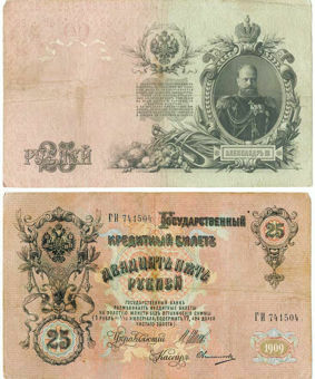 Russia, Alexander III 25 Roubles 1909 P12