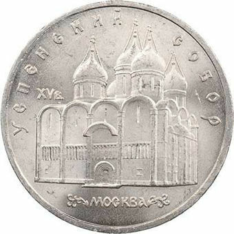 Russia_USSR_5 Roubles_1990_Urspenki_Cathedral_CN_obv