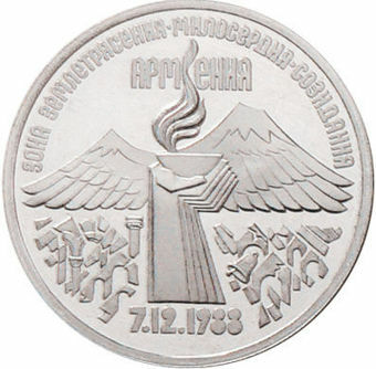 3_Roubles_Armenian_Earthquake_Mountains_Burning_Candle_obv