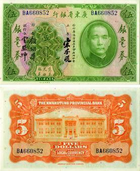 China Kwantung Prov Bk 5 Dollars 1931 PS2422d AUnc