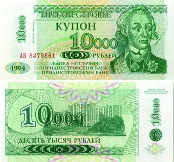 Transnistria 10,000 Rublei on 1 Rouble 1998 P29A Unc